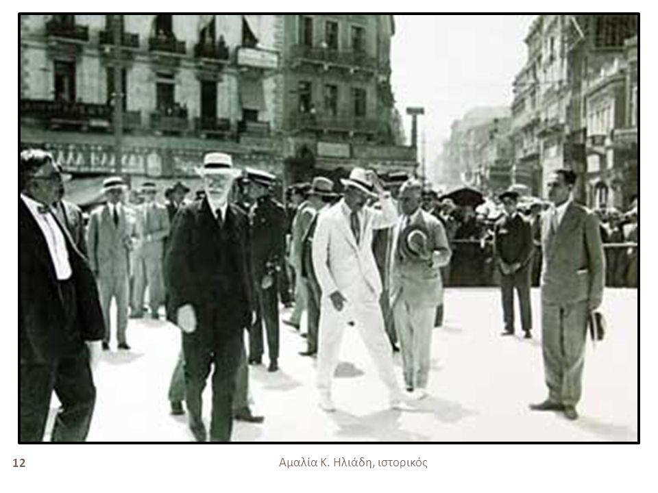 11 Η Ελλάδα ανταμείφθηκε για τη συμβολή της με την παραχώρηση της Αρμοστείας της Σμύρνης (1919). Στις κρίσιμες εκλογές του Νοεμβρίου 1920 ο Βενιζέλος