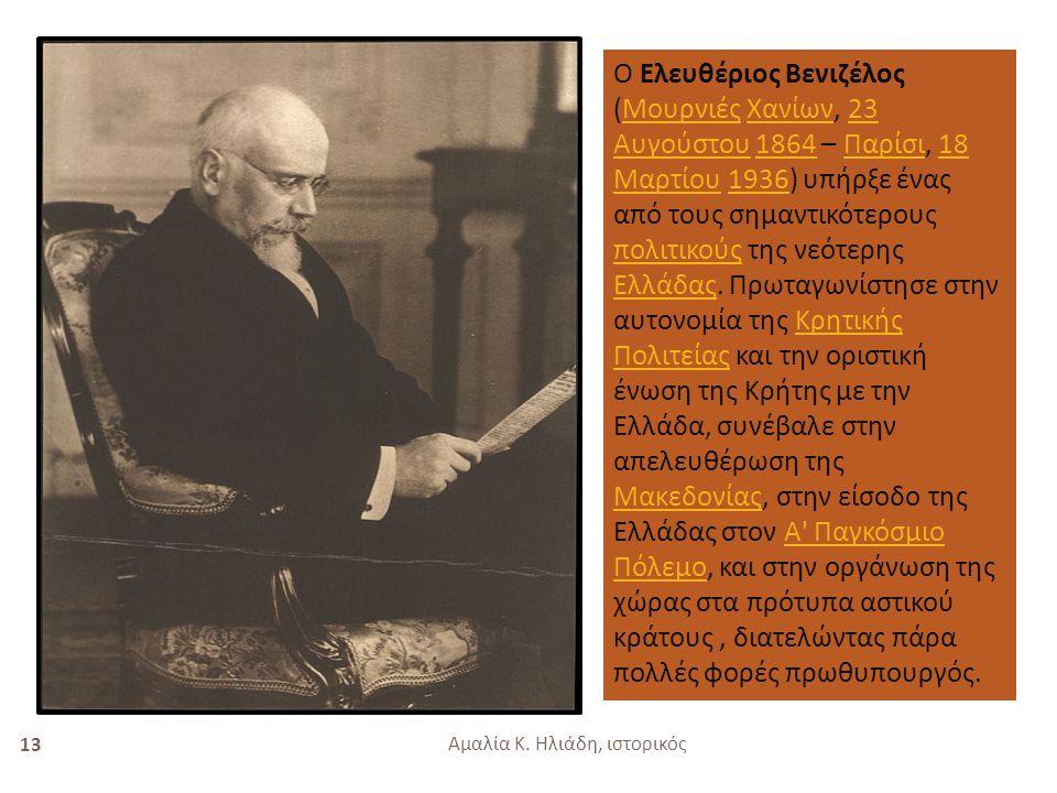 12 Αμαλία Κ. Ηλιάδη, ιστορικός