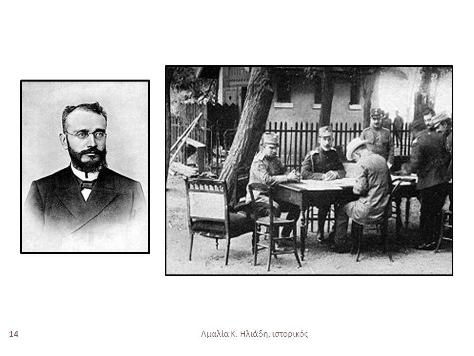 13 Αμαλία Κ. Ηλιάδη, ιστορικός Ο Ελευθέριος Βενιζέλος ( Μουρνιές Χανίων, 23 Αυγούστου 1864 – Παρίσι, 18 Μαρτίου 1936) υπήρξε ένας από τους σημαντικότε