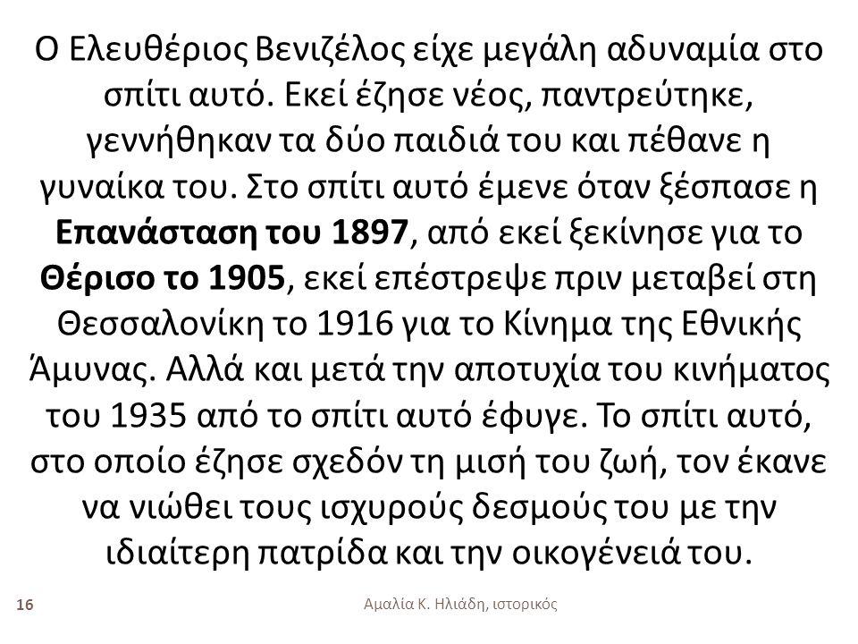 Αμαλία Κ. Ηλιάδη, ιστορικός 15 ΟΙΚΙΑ - ΜΟΥΣΕΙΟ ΕΛΕΥΘΕΡΙΟΥ ΒΕΝΙΖΕΛΟΥ ( ΧΑΛΕΠΑ ΧΑΝΙΩΝ ) Το πατρικό σπίτι του Ελευθερίου Βενιζέλου στη Χαλέπα Χανίων αποτ
