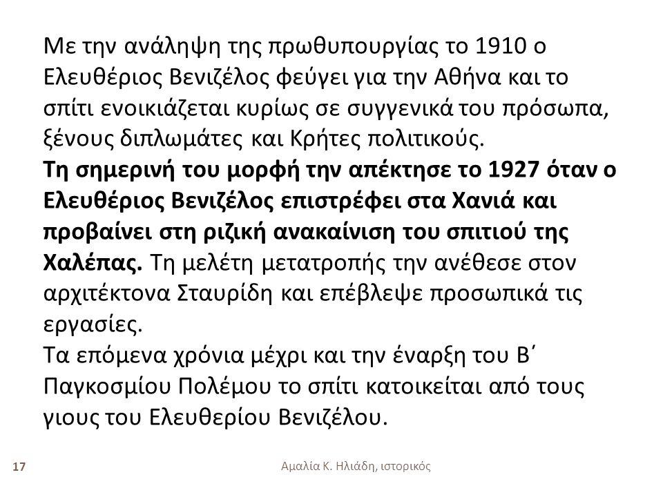 Αμαλία Κ. Ηλιάδη, ιστορικός 16 Ο Ελευθέριος Βενιζέλος είχε μεγάλη αδυναμία στο σπίτι αυτό. Εκεί έζησε νέος, παντρεύτηκε, γεννήθηκαν τα δύο παιδιά του