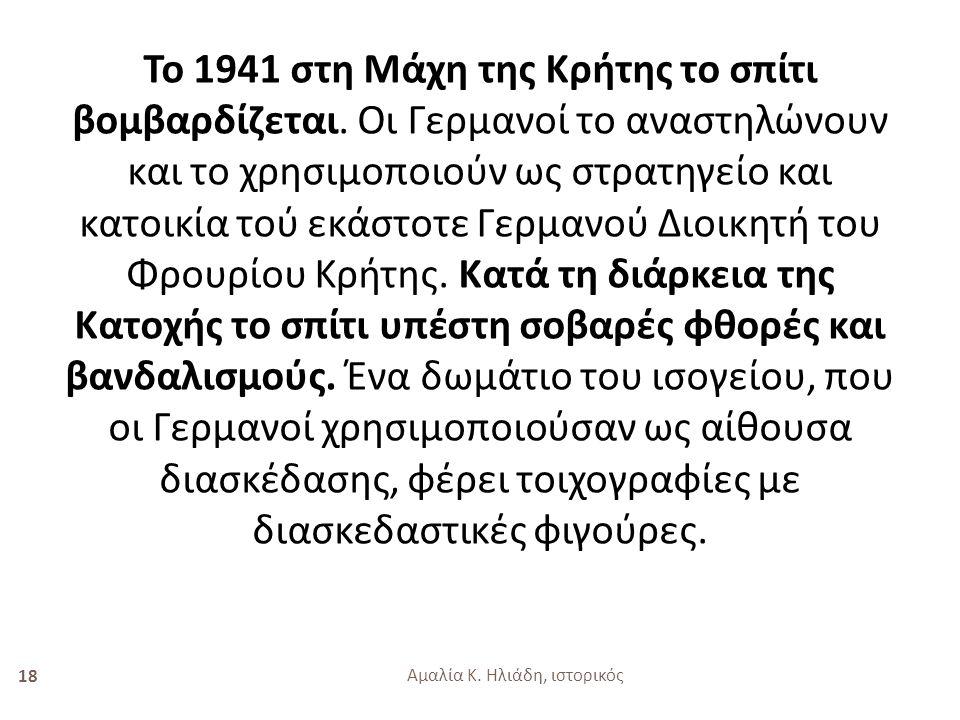 Αμαλία Κ. Ηλιάδη, ιστορικός 17 Με την ανάληψη της πρωθυπουργίας το 1910 ο Ελευθέριος Βενιζέλος φεύγει για την Αθήνα και το σπίτι ενοικιάζεται κυρίως σ