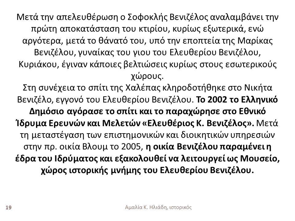 Αμαλία Κ. Ηλιάδη, ιστορικός 18 Το 1941 στη Μάχη της Κρήτης το σπίτι βομβαρδίζεται. Οι Γερμανοί το αναστηλώνουν και το χρησιμοποιούν ως στρατηγείο και