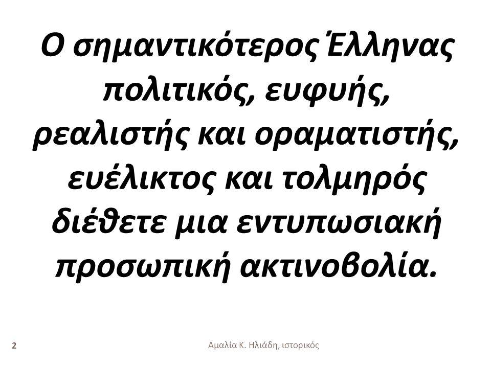 ΕΛΕΥΘΕΡΙΟΣ ΒΕΝΙΖΕΛΟΣ Ο ΠΟΛΙΤΙΚΟΣ, Ο ΔΙΠΛΩΜΑΤΗΣ, Ο ΕΛΛΗΝΑΣ - ΚΡΗΤΙΚΟΣ ΑΝΘΡΩΠΟΣ ΟΡΓΑΝΩΣΗ ΚΑΙ ΕΠΙΜΕΛΕΙΑ ΠΑΡΟΥΣΙΑΣΗΣ Αμαλία Ηλιάδη, φιλόλογος - ιστορικός,