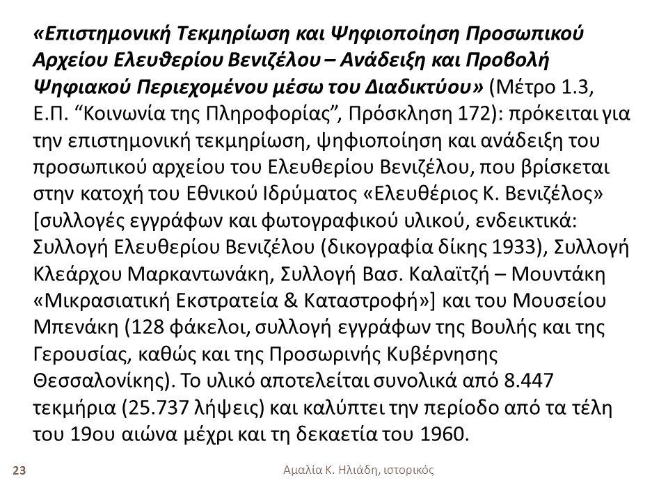 """Αμαλία Κ. Ηλιάδη, ιστορικός 22 « Επιστημονική Τεκμηρίωση και Ψηφιοποίηση Προσωπικού Αρχείου Ελευθερίου Βενιζέλου – Ηλεκτρονική έκδοση με θέμα """" Η Κρητ"""