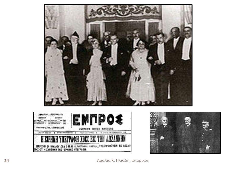 Αμαλία Κ. Ηλιάδη, ιστορικός 23 « Επιστημονική Τεκμηρίωση και Ψηφιοποίηση Προσωπικού Αρχείου Ελευθερίου Βενιζέλου – Ανάδειξη και Προβολή Ψηφιακού Περιε