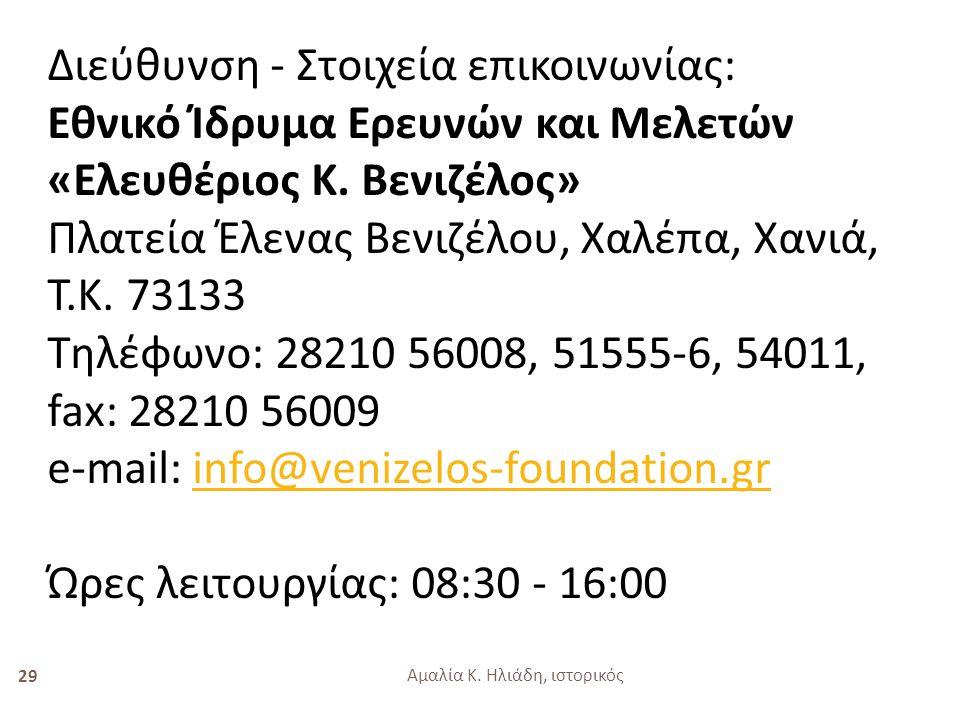 Αμαλία Κ. Ηλιάδη, ιστορικός 28 Βασίλειος Τσίχλης, Το κίνημα στο Γουδί και ο Ελευθέριος Βενιζέλος, Εκδ. Πολύτροπον, 2007, Αθήνα ISBN 96083546922007 ISB