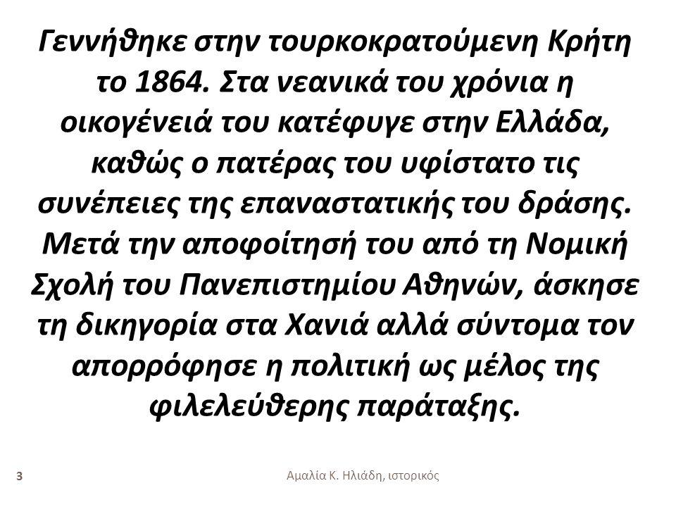 Αμαλία Κ.Ηλιάδη, ιστορικός 3 Γεννήθηκε στην τουρκοκρατούμενη Κρήτη το 1864.