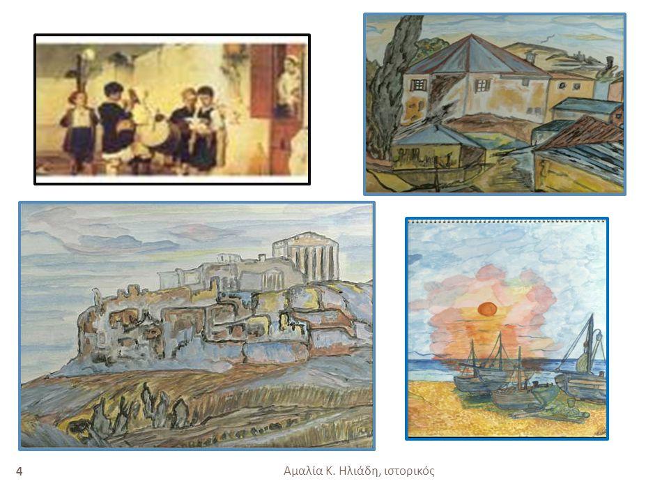 Αμαλία Κ. Ηλιάδη, ιστορικός 3 Γεννήθηκε στην τουρκοκρατούμενη Κρήτη το 1864. Στα νεανικά του χρόνια η οικογένειά του κατέφυγε στην Ελλάδα, καθώς ο πατ