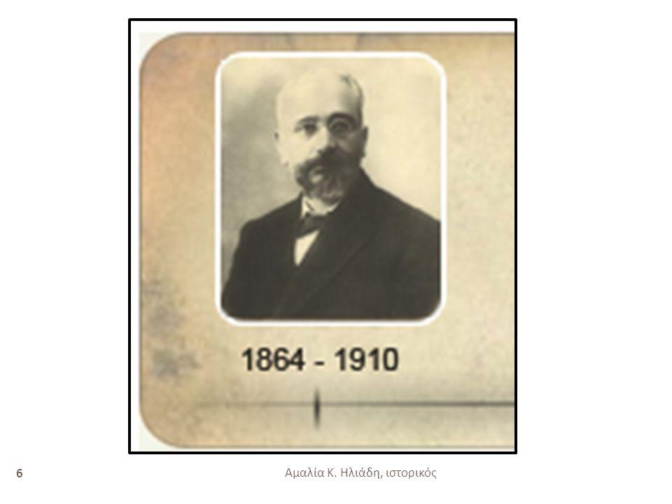 Αμαλία Κ.Ηλιάδη, ιστορικός 16 Ο Ελευθέριος Βενιζέλος είχε μεγάλη αδυναμία στο σπίτι αυτό.