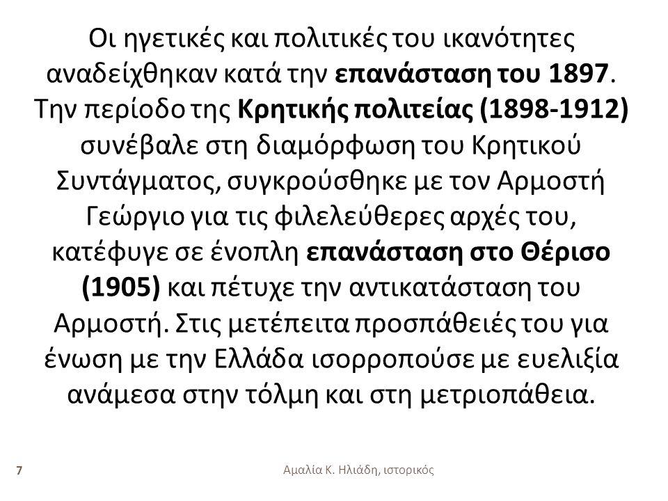 7 Οι ηγετικές και πολιτικές του ικανότητες αναδείχθηκαν κατά την επανάσταση του 1897.