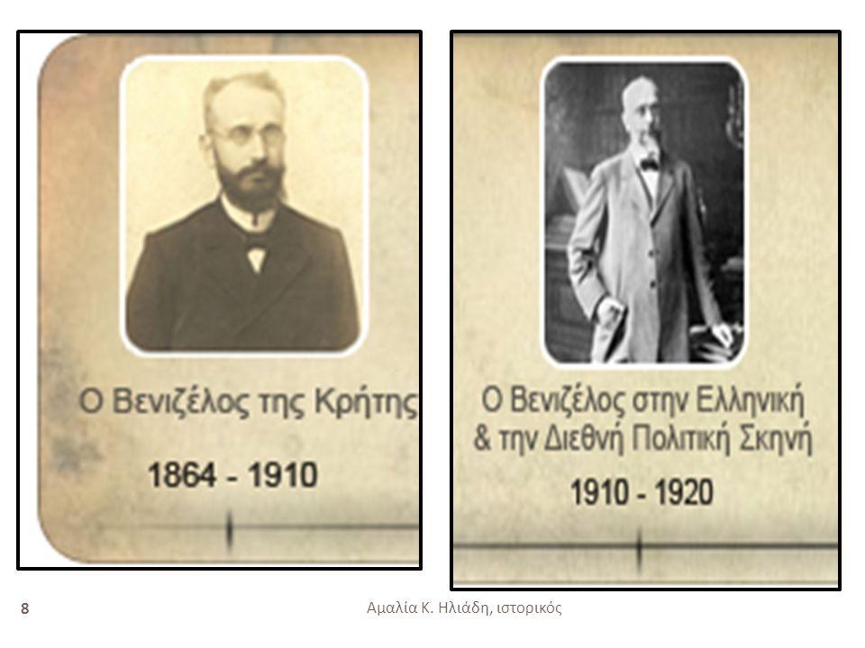 7 Οι ηγετικές και πολιτικές του ικανότητες αναδείχθηκαν κατά την επανάσταση του 1897. Την περίοδο της Κρητικής πολιτείας (1898-1912) συνέβαλε στη διαμ