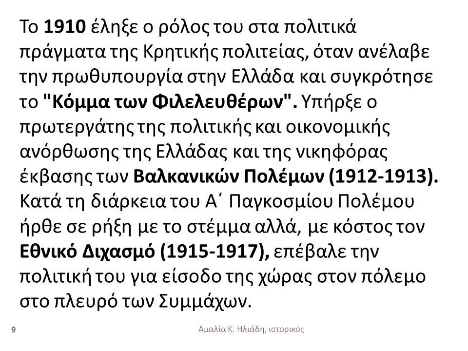 9 Το 1910 έληξε ο ρόλος του στα πολιτικά πράγματα της Κρητικής πολιτείας, όταν ανέλαβε την πρωθυπουργία στην Ελλάδα και συγκρότησε το Κόμμα των Φιλελευθέρων .