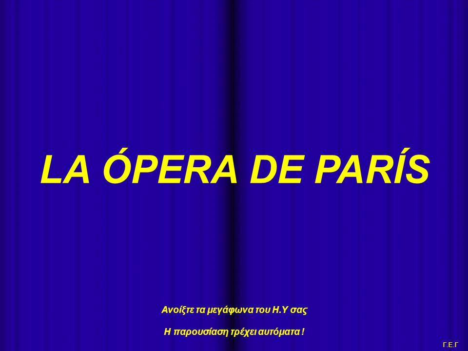 - Ανοίξτε τα μεγάφωνα του Η.Υ σας Η παρουσίαση τρέχει αυτόματα ! LA ÓPERA DE PARÍS Γ.Ε.Γ