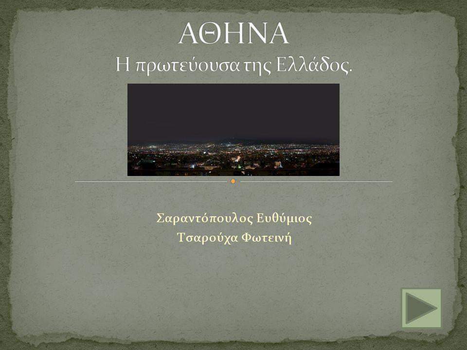 Σαραντόπουλος Ευθύμιος Τσαρούχα Φωτεινή