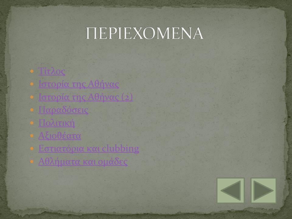 Τίτλος Ιστορία της Αθήνας Ιστορία της Αθήνας (2) Παραδόσεις Πολιτική Αξιοθέατα Εστιατόρια και clubbing Εστιατόρια και clubbing Αθλήματα και ομάδες