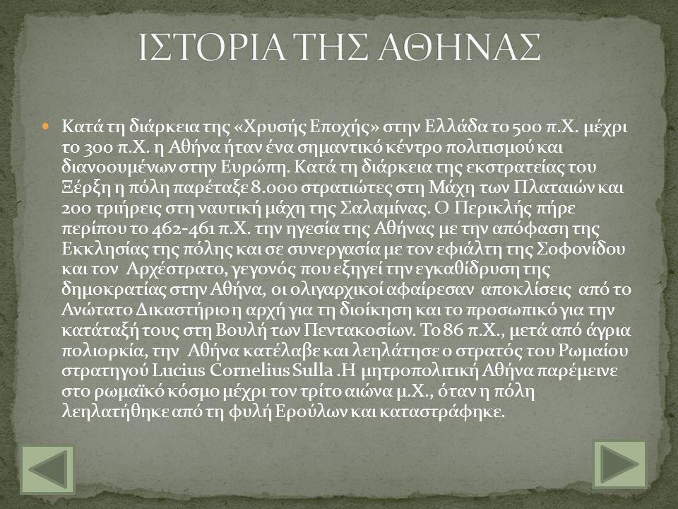Κατά τη διάρκεια της «Χρυσής Εποχής» στην Ελλάδα το 500 π.Χ. μέχρι το 300 π.Χ. η Αθήνα ήταν ένα σημαντικό κέντρο πολιτισμού και διανοουμένων στην Ευρώ