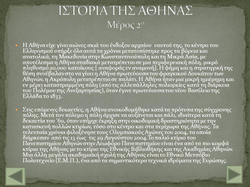 Η Αθήνα είχε γίνει αιώνες σκιά του ένδοξου αρχαίου εαυτού της, το κέντρο του Ελληνισμού υπήρξε όλα αυτά τα χρόνια μετατοπίστηκε προς τα βόρεια και ανα