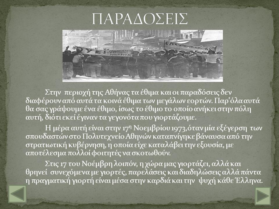 Στην περιοχή της Αθήνας τα έθιμα και οι παραδόσεις δεν διαφέρουν από αυτά τα κοινά έθιμα των μεγάλων εορτών. Παρ'όλα αυτά θα σας γράψουμε ένα έθιμο, ί