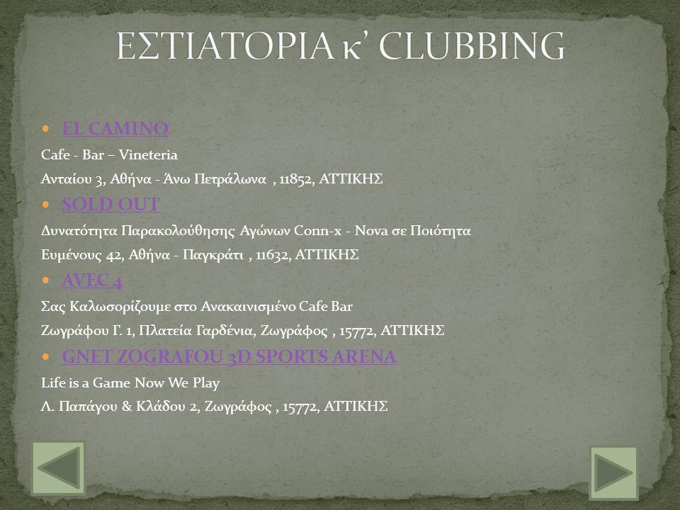 EL CAMINO Cafe - Bar – Vineteria Ανταίου 3, Αθήνα - Άνω Πετράλωνα, 11852, ΑΤΤΙΚΗΣ SOLD OUT Δυνατότητα Παρακολούθησης Αγώνων Conn-x - Nova σε Ποιότητα