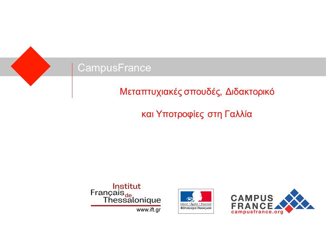 CampusFrance Μεταπτυχιακές σπουδές, Διδακτορικό και Υποτροφίες στη Γαλλία