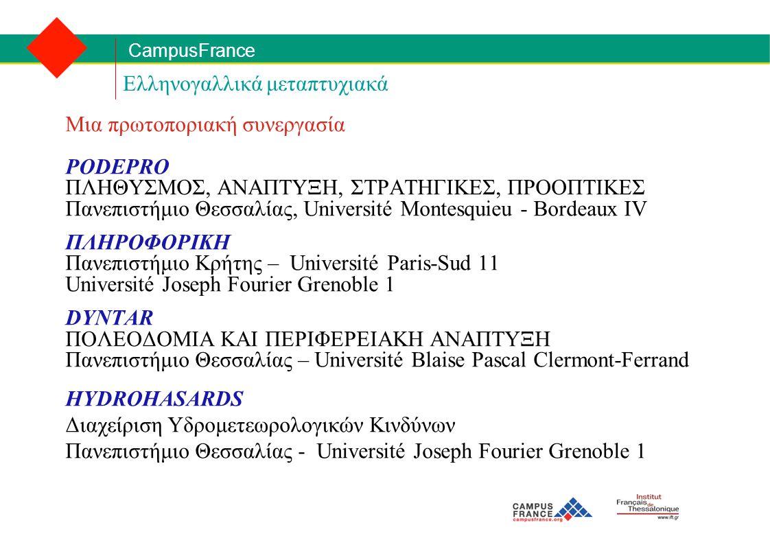 CampusFrance Ελληνογαλλικά μεταπτυχιακά Μια πρωτοποριακή συνεργασία PODEPRO ΠΛΗΘΥΣΜΟΣ, ΑΝΑΠΤΥΞΗ, ΣΤΡΑΤΗΓΙΚΕΣ, ΠΡΟΟΠΤΙΚΕΣ Πανεπιστήμιο Θεσσαλίας, Unive
