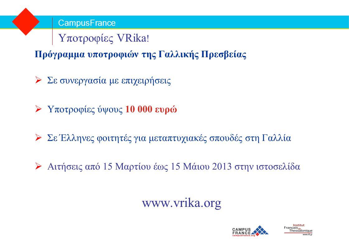 CampusFrance Υποτροφίες VRika ! Πρόγραμμα υποτροφιών της Γαλλικής Πρεσβείας  Σε συνεργασία με επιχειρήσεις  Υποτροφίες ύψους 10 000 ευρώ  Σε Έλληνε