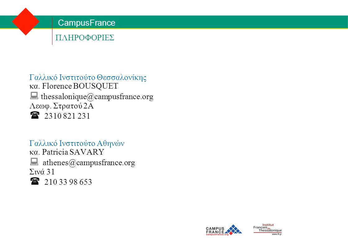 CampusFrance ΠΛΗΡΟΦΟΡΙΕΣ Γαλλικό Ινστιτούτο Θεσσαλονίκης κα.