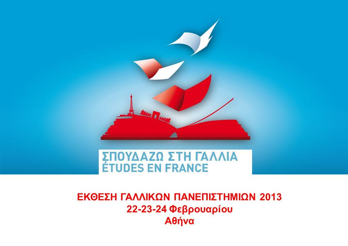 ΕΚΘΕΣΗ ΓΑΛΛΙΚΩΝ ΠΑΝΕΠΙΣΤΗΜΙΩΝ 2013 22-23-24 Φεβρουαρίου Αθήνα