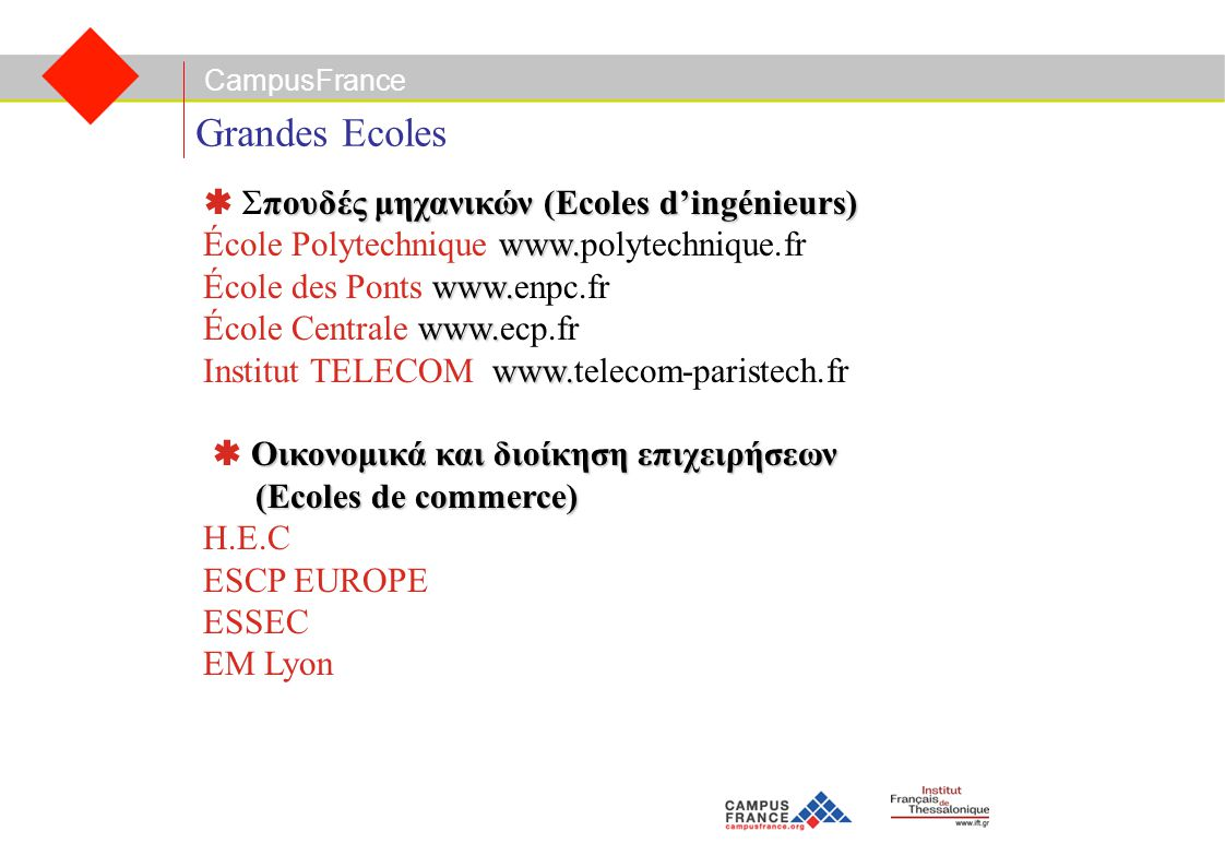 CampusFrance Grandes Ecoles πουδές μηχανικών (Ecoles d'ingénieurs)  Σπουδές μηχανικών (Ecoles d'ingénieurs) www.
