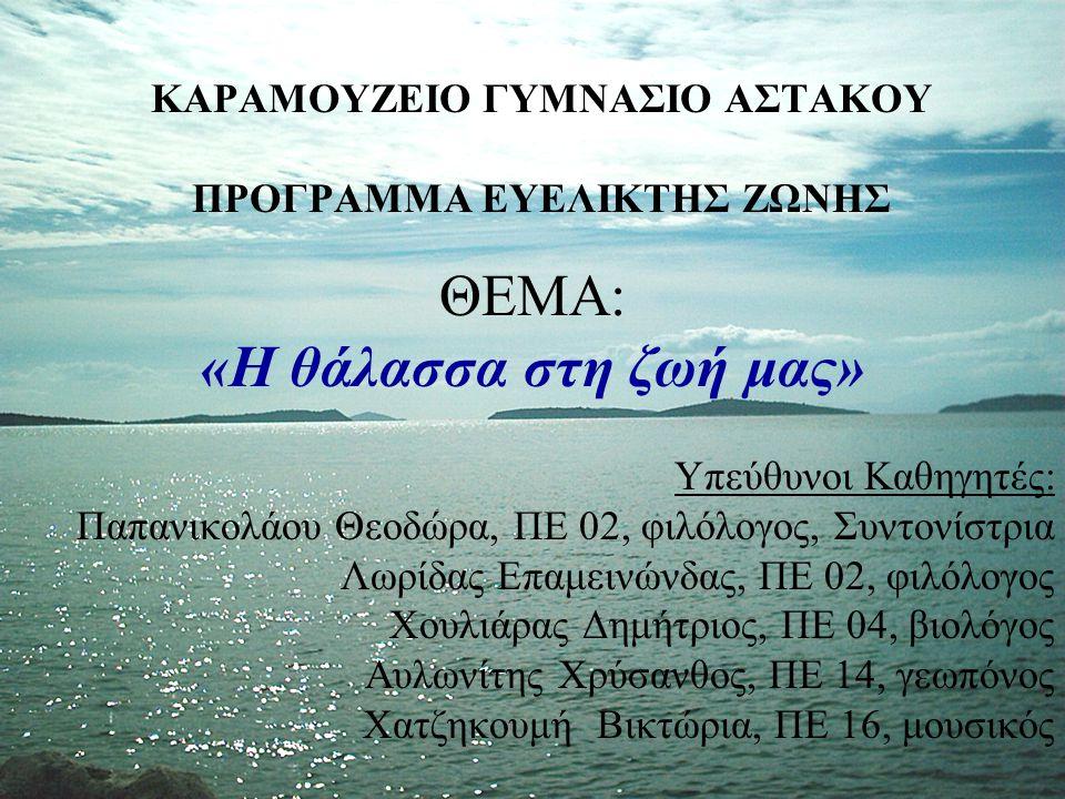 Εισαγωγικές σκέψεις Στα Ομηρικά Έπη βρίσκουμε πολλές πληροφορίες για τη σχέση του ανθρώπου της εποχής εκείνης με τη θάλασσα.