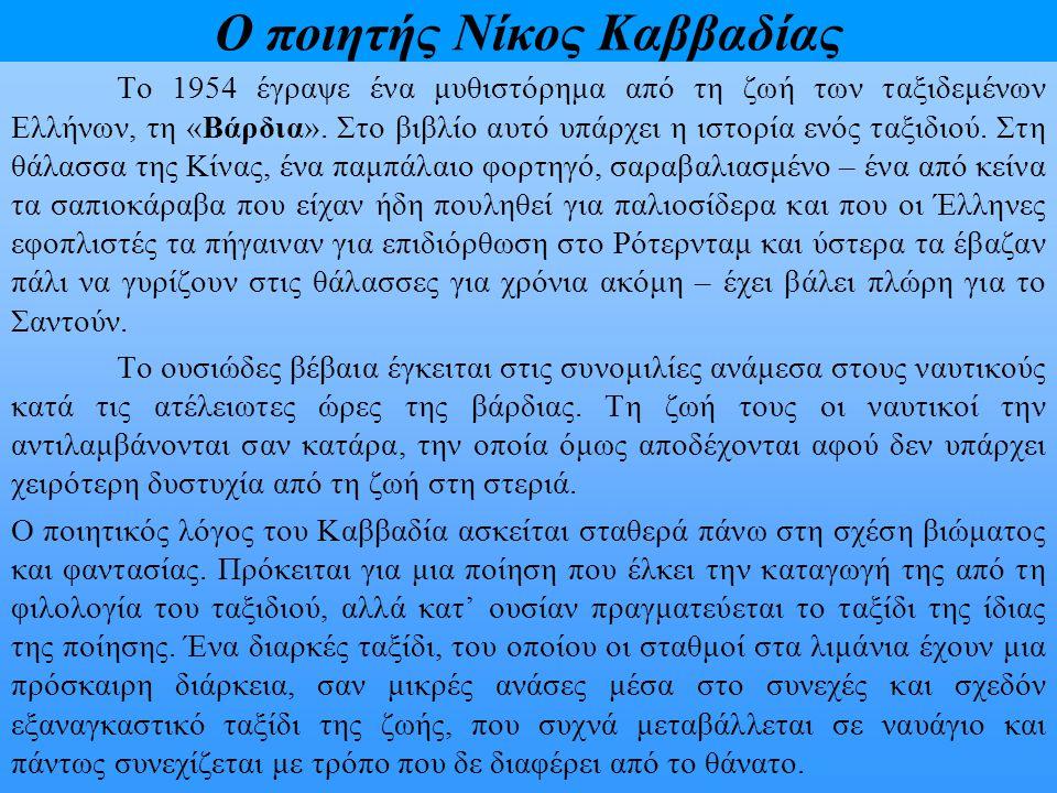Ο ποιητής Νίκος Καββαδίας Το 1954 έγραψε ένα μυθιστόρημα από τη ζωή των ταξιδεμένων Ελλήνων, τη «Βάρδια». Στο βιβλίο αυτό υπάρχει η ιστορία ενός ταξιδ