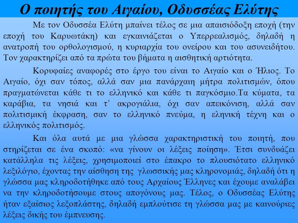 Ο ποιητής του Αιγαίου, Οδυσσέας Ελύτης Με τον Οδυσσέα Ελύτη μπαίνει τέλος σε μια απαισιόδοξη εποχή (την εποχή του Καρυωτάκη) και εγκαινιάζεται ο Υπερρ