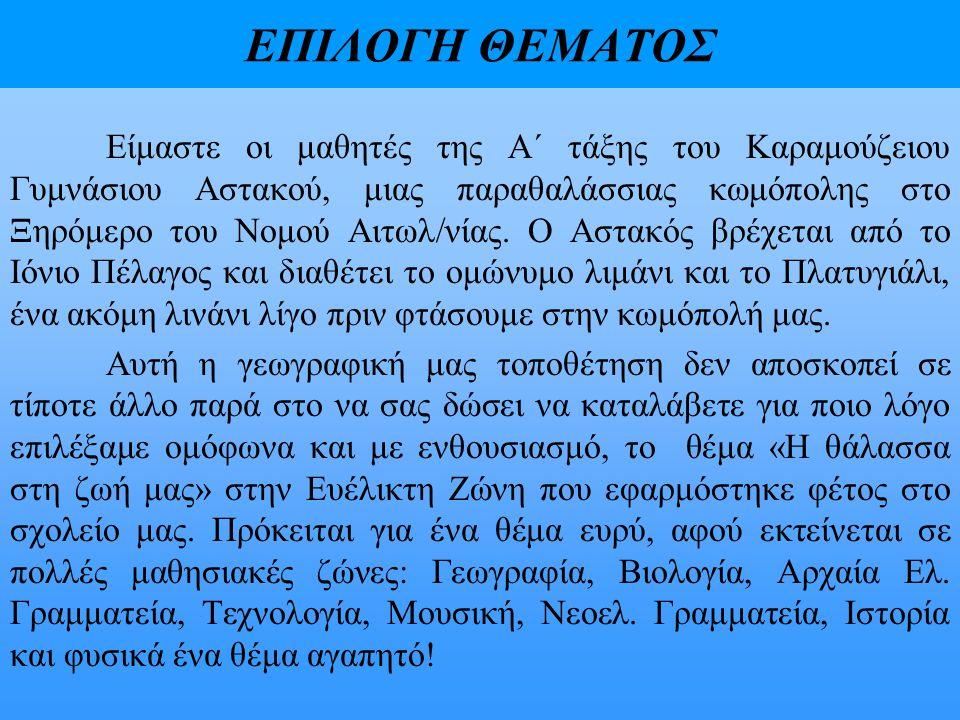 Η θάλασσα στα Ομηρικά Έπη Οι Έλληνες είχαν στραφεί νωρίς στη θάλασσα.