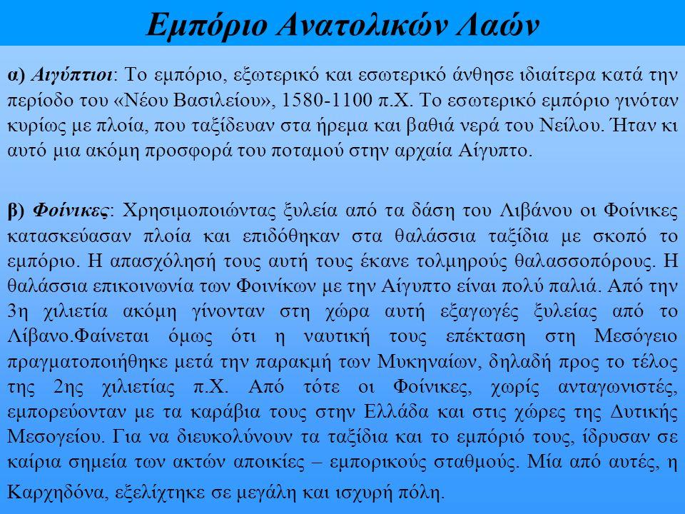 Εμπόριο Ανατολικών Λαών α) Αιγύπτιοι: Το εμπόριο, εξωτερικό και εσωτερικό άνθησε ιδιαίτερα κατά την περίοδο του «Νέου Βασιλείου», 1580-1100 π.Χ. Το εσ