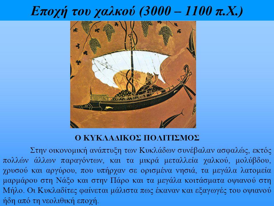 Εποχή του χαλκού (3000 – 1100 π.Χ.) Ο ΚΥΚΛΑΔΙΚΟΣ ΠΟΛΙΤΙΣΜΟΣ Στην οικονομική ανάπτυξη των Κυκλάδων συνέβαλαν ασφαλώς, εκτός πολλών άλλων παραγόντων, κα
