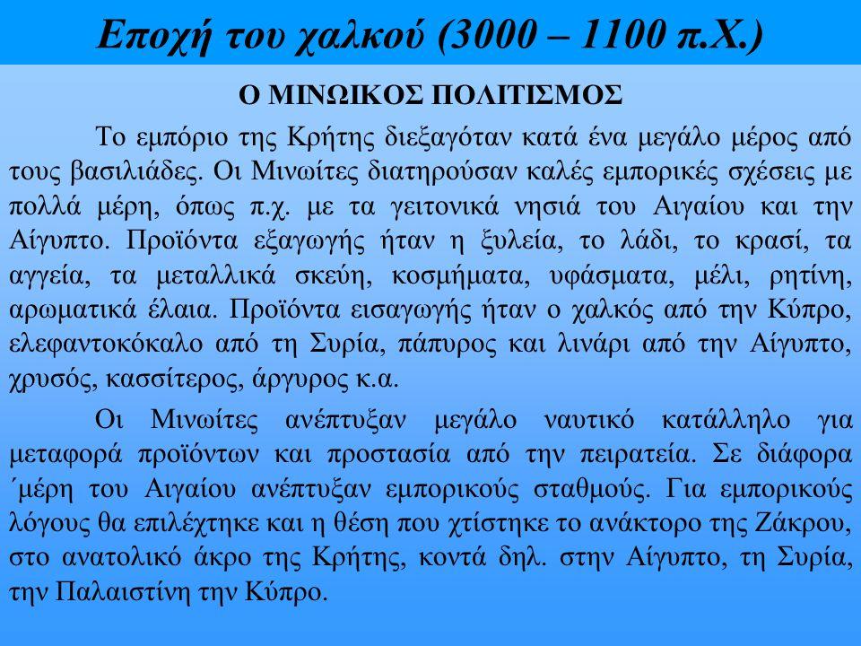 Εποχή του χαλκού (3000 – 1100 π.Χ.) Ο ΜΙΝΩΙΚΟΣ ΠΟΛΙΤΙΣΜΟΣ Το εμπόριο της Κρήτης διεξαγόταν κατά ένα μεγάλο μέρος από τους βασιλιάδες. Οι Μινωίτες διατ