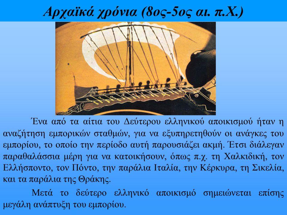 Αρχαϊκά χρόνια (8ος-5ος αι. π.Χ.) Ένα από τα αίτια του Δεύτερου ελληνικού αποικισμού ήταν η αναζήτηση εμπορικών σταθμών, για να εξυπηρετηθούν οι ανάγκ