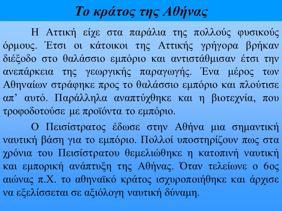 Το κράτος της Αθήνας Η Αττική είχε στα παράλια της πολλούς φυσικούς όρμους. Έτσι οι κάτοικοι της Αττικής γρήγορα βρήκαν διέξοδο στο θαλάσσιο εμπόριο κ