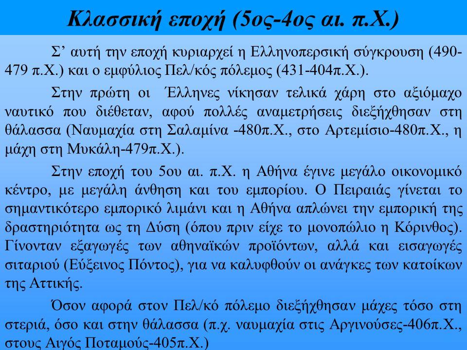 Κλασσική εποχή (5ος-4ος αι. π.Χ.) Σ' αυτή την εποχή κυριαρχεί η Ελληνοπερσική σύγκρουση (490- 479 π.Χ.) και ο εμφύλιος Πελ/κός πόλεμος (431-404π.Χ.).