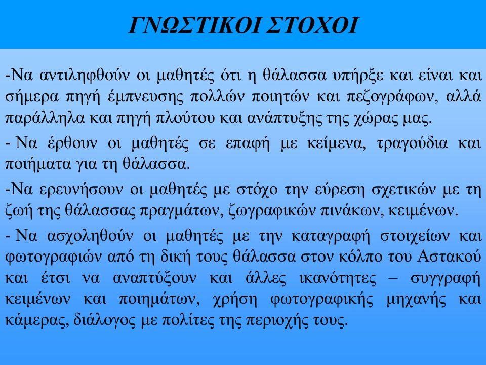 ΠΑΡΟΥΣΙΑΣΗ ΤΗΣ ΕΡΓΑΣΙΑΣ ΘΕΜΑ: «Η θάλασσα στη ζωή μας» Υπεύθυνοι καθηγητές: Παπανικολάου Θεοδώρα, ΠΕ 02, φιλόλογος, Συντονίστρια Λωρίδας Επαμεινώνδας, ΠΕ 02, φιλόλογος Χουλιάρας Δημήτριος, ΠΕ 04, βιολόγος Αυλωνίτης Χρύσανθος, ΠΕ 14, γεωπόνος Χατζηκουμή Βικτώρια, ΠΕ 16, μουσικός