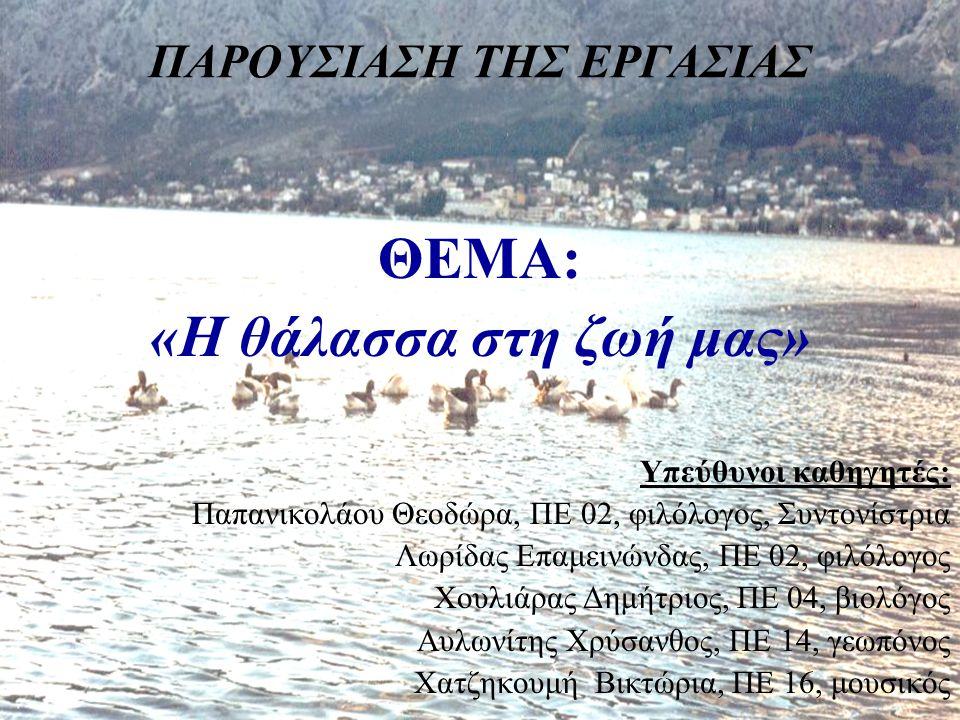 ΠΡΟΛΟΓΟΣ Η θάλασσα είναι εκείνη που περιβάλλει από πολλές πλευρές τη χώρα μας.