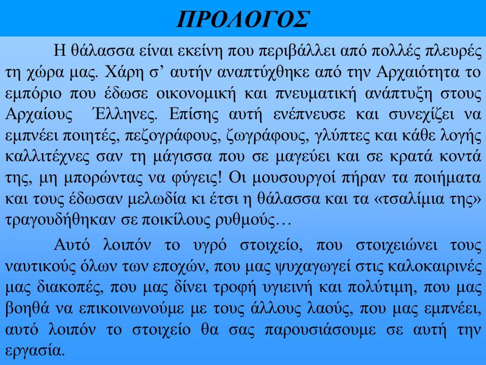 Εποχή του χαλκού (3000 – 1100 π.Χ.) Ο ΜΙΝΩΙΚΟΣ ΠΟΛΙΤΙΣΜΟΣ Το εμπόριο της Κρήτης διεξαγόταν κατά ένα μεγάλο μέρος από τους βασιλιάδες.