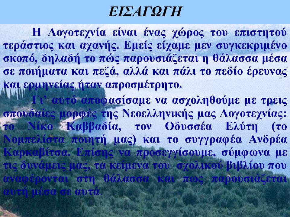Ο ποιητής Νίκος Καββαδίας Ο Νίκος Καββαδίας γεννήθηκε το 1910 σε μια μικρή πόλη της Ματζουρίας, κοντά στο Χάρμπιν, από γονείς Έλληνες (Κεφαλλονίτες).