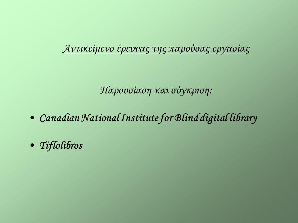 Αντικείμενο έρευνας της παρούσας εργασίας Παρουσίαση και σύγκριση: Canadian National Institute for Blind digital library Tiflolibros
