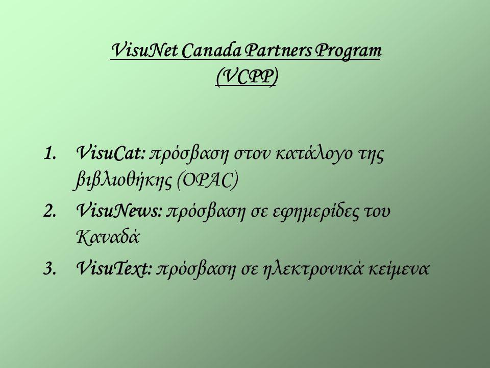 VisuNet Canada Partners Program (VCPP) 1.VisuCat: πρόσβαση στον κατάλογο της βιβλιοθήκης (OPAC) 2.VisuNews: πρόσβαση σε εφημερίδες του Καναδά 3.VisuText: πρόσβαση σε ηλεκτρονικά κείμενα