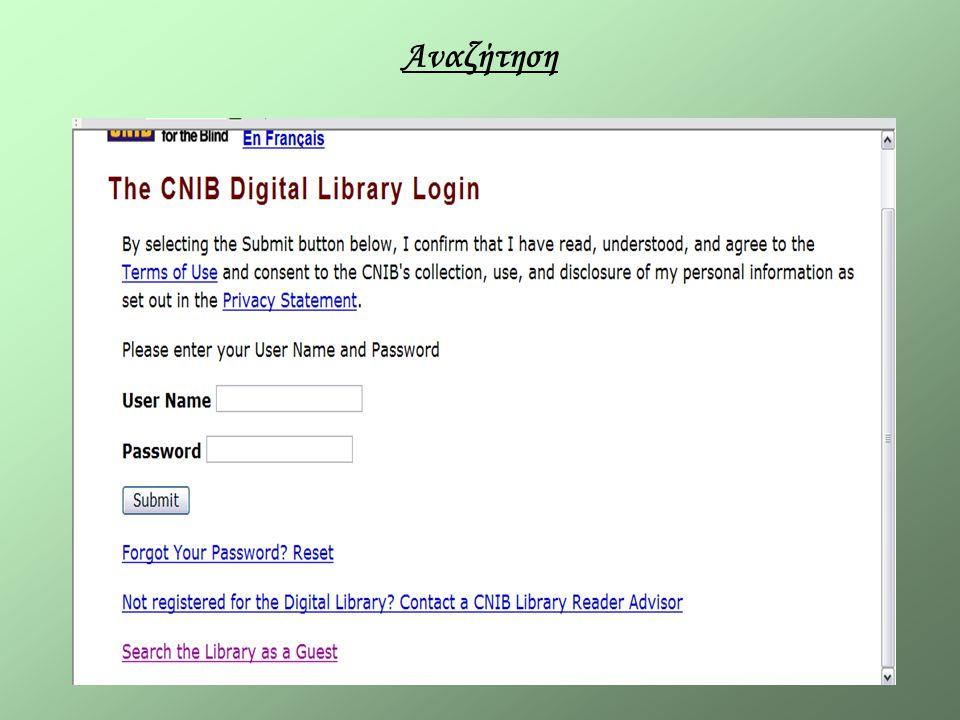 Σύγκριση CNIB – TIFLOLIBROS Ομοιότητες Δημιουργία την ίδια δεκαετία Μη κερδοσκοπικός χαρακτήρας Πρόσβαση με το όνομα χρήστη και προσωπικού κωδικού Κείμενο σε DAISY και BRAILLE formats Δυνατότητα σινιάλου στο κείμενο, το οποίο επιτρέπει στον αναγνώστη να αφήσει το κείμενο και να επιστρέψει στο ίδιο σημείο να συνεχίσει την ανάγνωσή του.