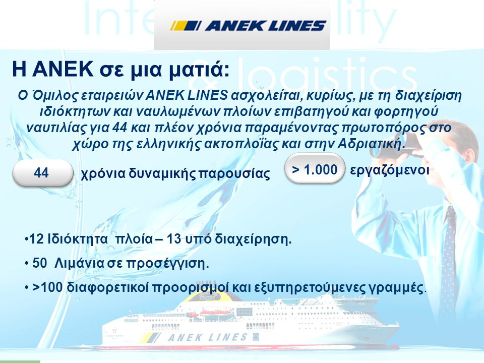 H ANEK σε μια ματιά: Ο Όμιλος εταιρειών ΑΝΕΚ LINES ασχολείται, κυρίως, με τη διαχείριση ιδιόκτητων και ναυλωμένων πλοίων επιβατηγού και φορτηγού ναυτι
