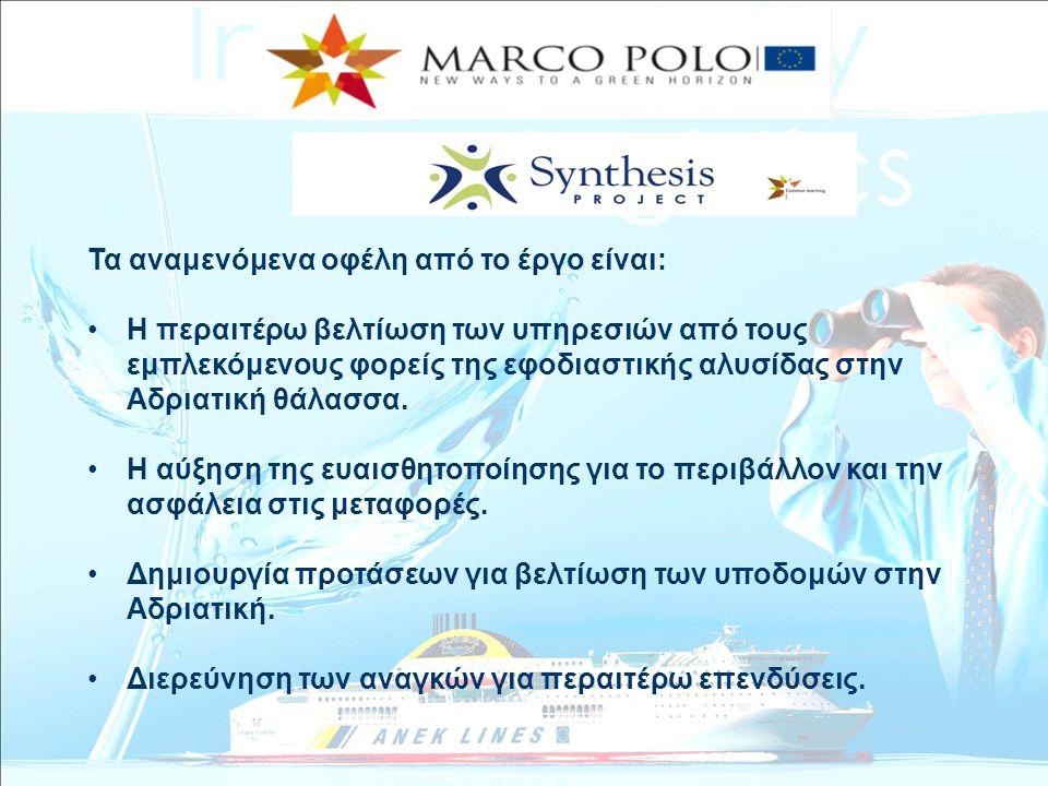 Τα αναμενόμενα οφέλη από το έργο είναι: Η περαιτέρω βελτίωση των υπηρεσιών από τους εμπλεκόμενους φορείς της εφοδιαστικής αλυσίδας στην Αδριατική θάλα