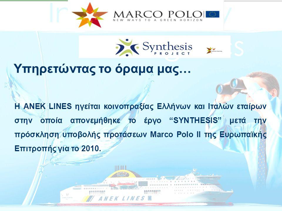 Το έργο SYNTHESIS ανήκει στις Δράσεις κοινής εκμάθησης και θα παρέχει καινοτόμα μαθήματα «εν πλω», σε εμπλεκόμενους στην εφοδιαστική αλυσίδα και θα δημιουργήσει «Δίκτυα Επικοινωνίας και Μάθησης» τα οποία θα προωθήσουν τις «πράσινες» μεταφορές στην Αδριατική και στην Ανατολική Μεσόγειο, μέσα από την δημιουργία και υιοθέτηση βέλτιστων πρακτικών μεταφοράς.